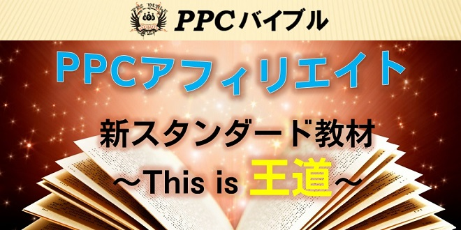PPCバイブル