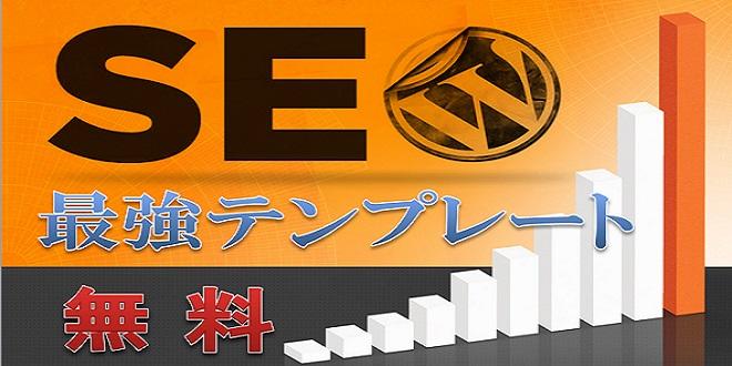 WordPress SEO アフィリエイト